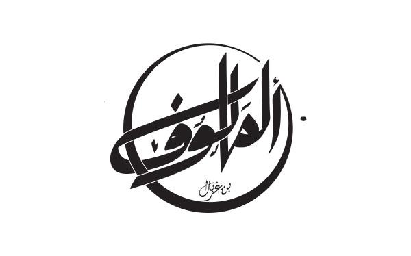 almalouf